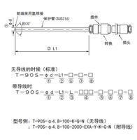 T-90S金屬接頭型鎧裝熱電偶溫度探頭