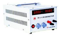 高压数显稳压电源 WYJ-GA