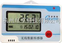 無線溫濕度采集器-帶顯示 GS-WS20