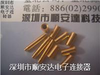 片簧插針插孔 合直徑插0.8mm,1.0mm,1.5mm,2.0mm,3.0m
