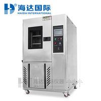 可程式高低温湿热试验箱 HD-E702-80L
