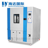 高低溫交變試驗設備 HD-E702-150L