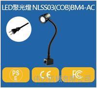 NLSS03(COB)BT-AC/814006機床照明燈工作燈 日本NIKKI NLSS03(COB)BT-AC