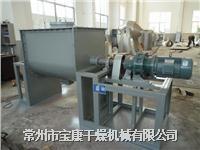混合设备-WLDH系列卧式螺带混合机  WLDH-1000