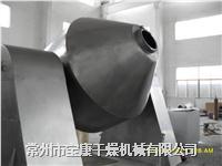 双锥回转真空干燥机选择宝康 SZG-500