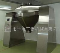 常州宝康FZH方锥混合机  FZH-1000