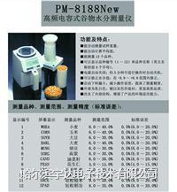 PM-8188NEW水分測定儀糧食水分測量儀苞米水分測試儀大豆水分分析儀水分測定儀玉米測水儀水份測量儀