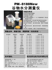 兩用式糧食水分測量儀||精米水分測量儀