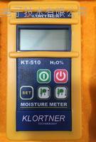 KLORTNER牌KT-510木材水分測量儀/木材水分檢測儀/木材水分測定儀/木材水份儀
