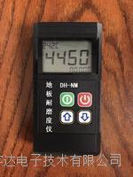 DH-NM地板耐磨度儀/油漆耐磨度分析儀/復合地板耐磨儀/耐磨度測量儀 DH-NM