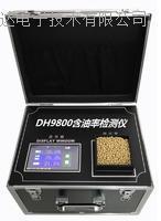 DH9800黃豆出油率檢測儀、棉籽含油率測量儀,種子測油儀,含油率測定儀 DH9800