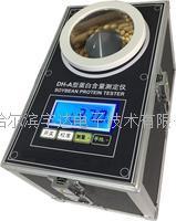 東北大豆蛋白檢測儀/大豆蛋白儀/大豆蛋白測量儀/蛋白測定儀 DH-A