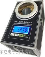大豆蛋白儀/大豆蛋白分析儀/大豆蛋白測量儀/蛋白質測定儀 DH-A