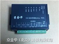 3口RS485智能网关