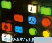 16系列按钮开关选择开关及指示灯