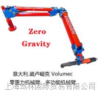 零重力機械臂 EA4