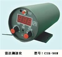 雷達測速儀 CSR-90N