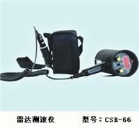 車流量統計雷達測速器 CSR-66