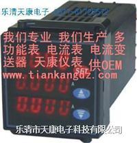 DP3-SV,DP3-SA系列三位半传感器数显专用表(变频器频率表/电机转速表)