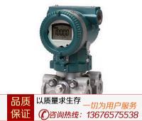 EJX110A差壓變送器