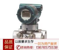 EJX440A高靜壓壓力變送器