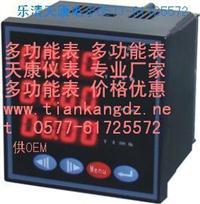 PD800H-M14智能仪表 PD800H-M14