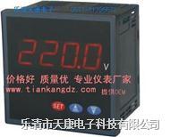 PZ1134U-5S1,PZ1134U-9S1数显电压表