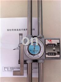 陜西銀燕雙柱帶表高度尺0-300mm高度尺0-600.0-500