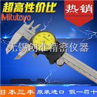 日本三豐Mitutoyo帶表卡尺505-686  0-200mm