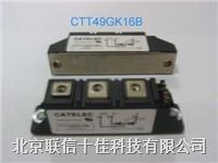CTT116GK16,CTT90GK16,CTT60GK16 西班牙可控硅模塊