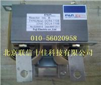 DCR4-110B 富士電抗器
