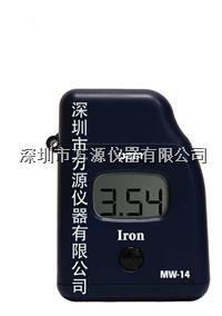 鐵含量測試數字光度計MW14