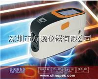 國產分光測色儀CS-610A/610B