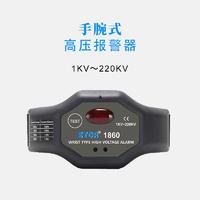 ETCR1860 手腕式高压验电器