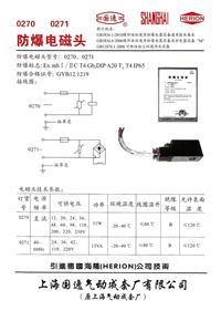 SMC電磁閥 0270,0271,Q23D-1.5-B,Q23D2-1.5-B
