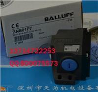 德國balluff巴魯夫傳感器BNS819-B02-D16-61-16-10 BNS819-B02-D16-61-16-10
