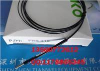 臺灣瑞科riko光纖傳感器FRS-320 FRS-320