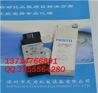 CPE14-M1BH-5L-1/8 費斯托FESTO電磁閥