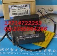 Autonics韓國奧托尼克斯BUP-50-HD光電傳感器 BUP-50-HD