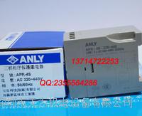 ?ANLY臺灣安良三相相序APR-4S保護繼電器 APR-4S