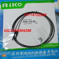 RIKO光纖傳感器PRD-310-B1