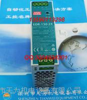 EDR-150-24超薄導軌電源 臺灣明緯MEANWELL EDR-150-24