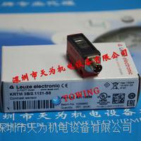色標傳感器勞易測Leuze KRTM 3B 2.1121-S8