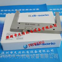 槽型光電傳感器德國德碩瑞di-soric OGU 121 G3-T3 V4A