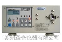數字扭力測試儀 HP-10