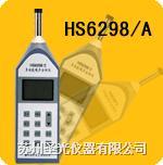 積分式噪音計 HS6298 HS6298A