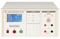 程控安规综合测试仪 YD9880A
