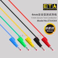 苏州 ETA4364 硅胶双插线 ETA4364