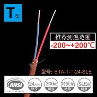 热电偶测温线T型 ETA-T-T-24感温线温度传感器