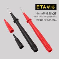 測試表棒 ETA4401